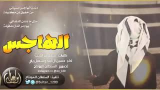 getlinkyoutube.com-شيلة دندن الهاجوس مسياني