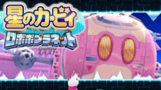 getlinkyoutube.com-【キカイになった皆を救え!】星のカービィ ロボボプラネットを実況プレイpart26