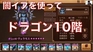 getlinkyoutube.com-【サマナーズウォー】闇イフ使ってドラゴン10階にいこう!!
