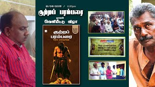 getlinkyoutube.com-Writer S.Ramakirushnan Speech in KUTRAP PARAMPARAI Novel release function