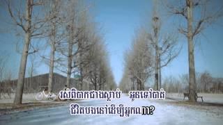 getlinkyoutube.com-VCD Karaoke- អូនទៅបាត់បងរស់ដើម្បីអ្នកណា ដោយ ពេជ្រ ថាណា