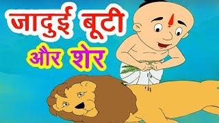 getlinkyoutube.com-मूर्ख पंडित I पंचतंत्र की कहानियां I Hindi Moral Story I Happy Bachpan I Golden Ball
