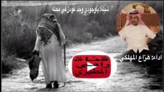 شيلة: ياوجودي وجد عودن في محله اداء: هزاع المهلكي