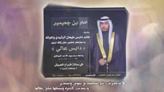 getlinkyoutube.com-افراح ابناء دابس بن جعيمير الرشيدي