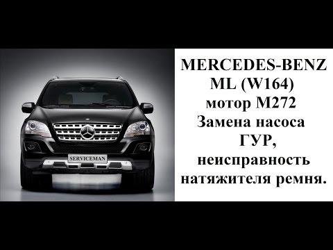 Mercedes - benz ML164 замена насоса ГУР, неисправный натяжитель ремня.