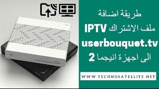 طريقة تمرير ملف الإشتراك جهاز فيو بلس انيجما ENIGMA2 IPTV
