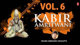 getlinkyoutube.com-Kabir Amritwani Vol.6 By Debashish Das Gupta Full Audio Song Juke Box