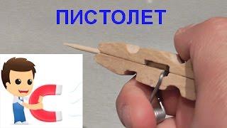 getlinkyoutube.com-Пистолет из прищепки своими руками