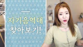 getlinkyoutube.com-[발성] 자기음역대 찾아보기!ㅣ버블디아(Bubbledia) 리디아 안(너목보 엘사녀)