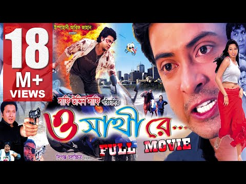 O SATHI RE | Full Bangla Movie HD | Shakib Khan & Apu Biswas | SIS Media