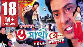 getlinkyoutube.com-O SATHI RE | ( ও সাথী রে ) | Full Bangla Movie HD | Shakib Khan & Apu Biswas | SIS Media