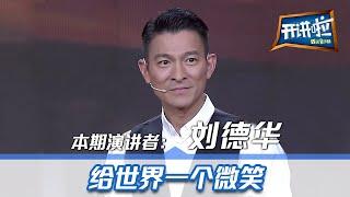 getlinkyoutube.com-20140101 开讲啦 刘德华:给世界一个微笑 CCTV