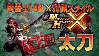 getlinkyoutube.com-【MHクロス】①太刀☓完全版☓ブシドー☓ストライカースタイル紹介動画!! 練気解放円月斬り☓鏡花の構え☓エスケープランナー!! Monster Hunter X Cross FULL Weapons