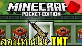 getlinkyoutube.com-Minecraft PE 0.15.0 : สอนทำปืนยิงระเบิดด แบบง่ายๆ !!!