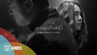 getlinkyoutube.com-STAMP : กาลครั้งหนึ่ง ft. Palmy อีฟ ปานเจริญ [Official MV]