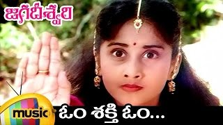Om Shakti Om Full Song | Jagadeeswari Video Songs | Shruti | Telugu Devotional Movie Songs
