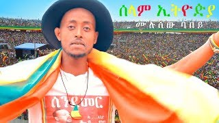 Mulusew Babey - Selam Ethiopia | ሰላም ኢትዮዽያ - New Ethiopian Music Dedicated to Dr Abiy Ahmed
