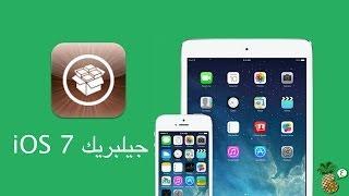getlinkyoutube.com-وأخيرا.. جيلبريك iOS 7 غير مقيد لجميع الأجهزة - تحميل + شرح