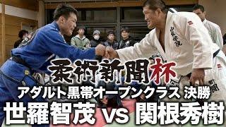 getlinkyoutube.com-【柔術新聞杯】世羅智茂 vs 関根秀樹