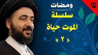 getlinkyoutube.com-الموت حياة - 2 - سماحة اية الله الفقيه السيد محمد رضا الشيرازي