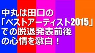 getlinkyoutube.com-中丸雄一は田口淳之介の「ベストアーティスト2015」での脱退発表前後の心情を激白!