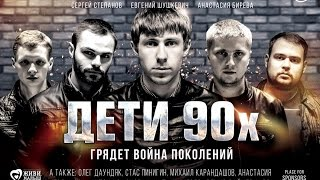 getlinkyoutube.com-Дети 90-х   Официальный трейлер 1   2015