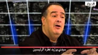 getlinkyoutube.com-سيدي بوزيد تطرد الرئيسين