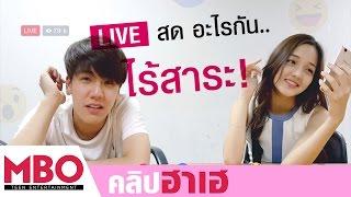 getlinkyoutube.com-[คลิปฮาเฮ] โอ้ยย Live สดอะไรกัน ไร้สาระ!!