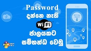 getlinkyoutube.com-How to Connect Password  Unknown Wi-Fi Networks