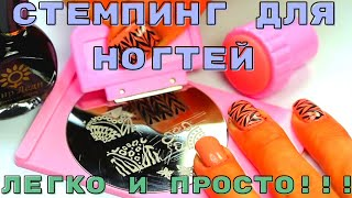 getlinkyoutube.com-Обзор на стемпинг для ногтей + пример использования - MsPolinaBeauty