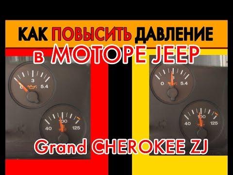 Проблема с давлением масла в ДВС и ее решение Jeep Grand Cherokee ZJ