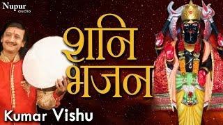 शनि भजन Shani Bhajan | Kumar Vishu | Shani Dev Bhajan | Devotional Song | Nupur Audio