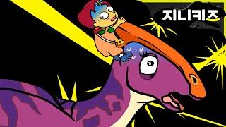 getlinkyoutube.com-기이한 공룡탐험 #21 사우롤로푸스의 수난시대 ★지니키즈 공룡대탐험