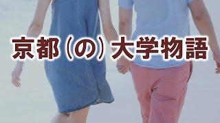 【馴れ初め物語】成人式のあと知らん女に腕を組まれ、「これが私の彼氏、京都で合コンで知り合った」~京都の大学物語~
