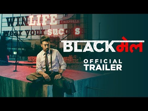 Official Trailer: Black