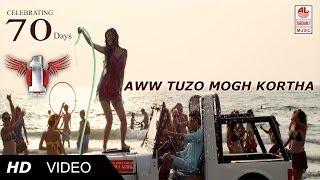 1 Nenokkadine Songs Aww Tuzo Mogh Kortha Video Song HD | Mahesh Babu, Kriti Sanon [HD]