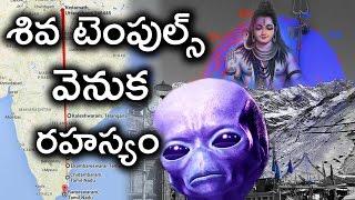 getlinkyoutube.com-Mystery Shiva Temples in a Line | The Secrets Behind Shiva Temples |  శివ టెంపుల్స్ వెనుక రహస్యం