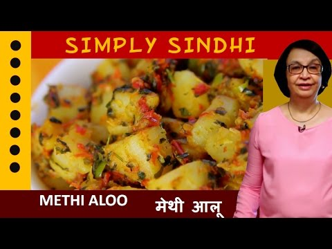 How-to Make Methi Aloo (Fenugreek and Potato Vegetable) By Veena