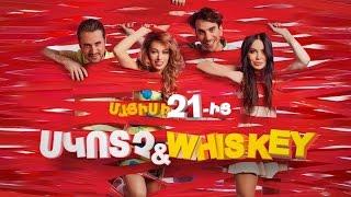 Սկոտչ&Whiskey / Skoch ev Viski / Haykakan film