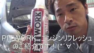 getlinkyoutube.com-【燃費・走りが変わる!!】PITWORK エンジンリフレッシュ 吸気系・燃焼室洗浄剤を試してみた!&インプレッション!!