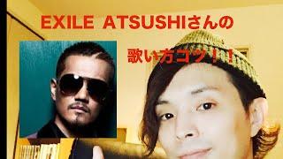 getlinkyoutube.com-EXILEのATSUSHIさんの歌い方のコツ!!