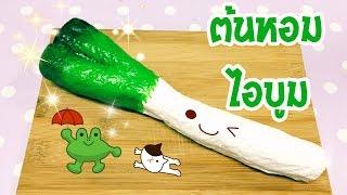 getlinkyoutube.com-วิธีทำ สกุชชี่ต้นหอมไอบูม สโลว์ฝุด ๆ (Green Onion Squishy Tutorial)