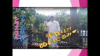 getlinkyoutube.com-ファンカスト シラスさん 「シラスさんぬいぐるみ」(2015.5)