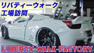 getlinkyoutube.com-リバティーウォークLB パーフォーマンス 東京オートサロンに間に合う? LB名古屋工場訪問!LB Performance Liberty Walk Tokyo Auto Salon