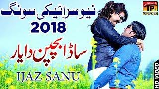 Sada Tu Hiko Ek Yar - Ijaz Sanu - Latest Song 2018 - Latest Punjabi And Saraiki