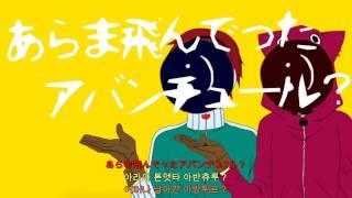 getlinkyoutube.com-96네코&vip점장(96猫&vip店長) - 마트료시카(マトリョシカ) [PV/자막]