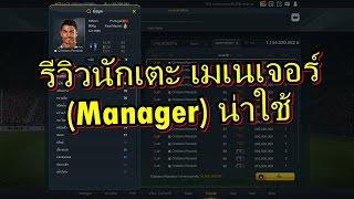 getlinkyoutube.com-รีวิวนักเตะ เมเนเจอร์ (Manager) น่าใช้ - FIFA Online 3 TH