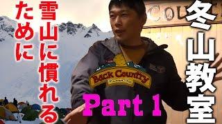 getlinkyoutube.com-冬山講習 長編 part1 『雪山に慣れるためには』  BC穂高 登山教室