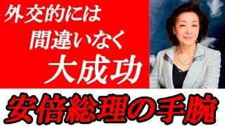 getlinkyoutube.com-【櫻井よしこ】日韓合意も両国強烈な不満…外交的に大成功なので安部首相は素晴らしい