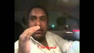 getlinkyoutube.com-مسرب .. سعودي حقير ونذل جدا